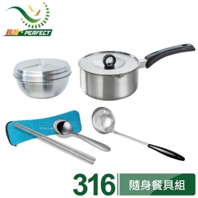 理想 極緻雪平鍋18cm單把附蓋+極緻雙層碗16cm1入附蓋+極緻中湯勺+日式隨身餐具組