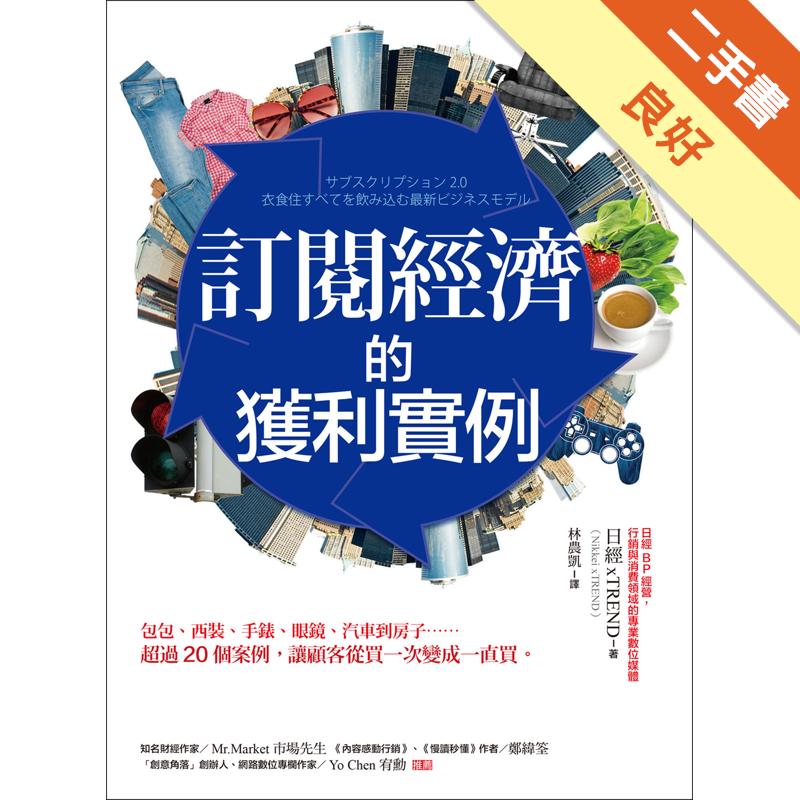 商品資料 作者:日經xTREND 出版社:大是文化 出版日期:20200930 ISBN/ISSN:9789865548063 語言:繁體/中文 裝訂方式:平裝 頁數:256 原價:360 -----