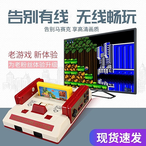 小霸王游戲機D99懷舊款高清電視插卡老式雙人無線手柄經典紅白機家用童年