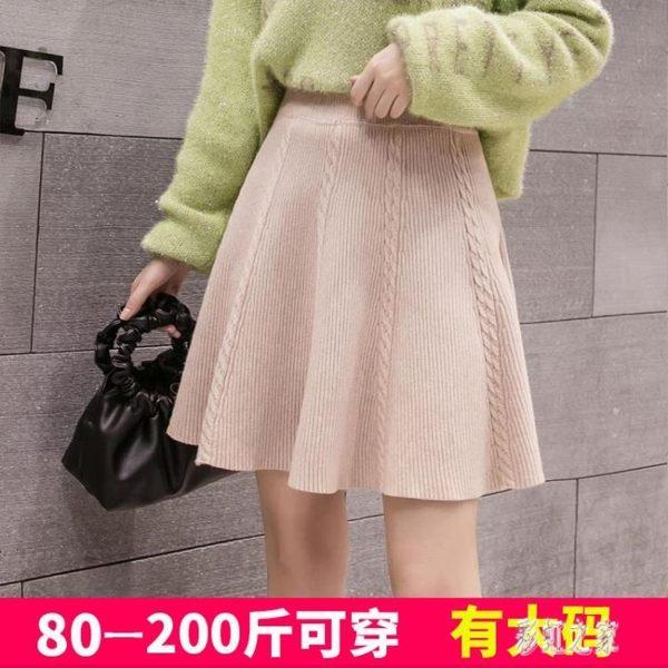 胖mm200斤短裙女半身裙秋冬新款大碼針織包臀百褶裙寬鬆a字裙子
