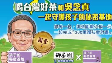 喝好茶,護孩童!喝台灣好茶-御茶園幫你捐300萬守護台灣孩童
