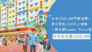 日本名古屋LEGOLAND門票減價!夏日限定LEGO水上滑梯,一齊去開Summer Party啦!
