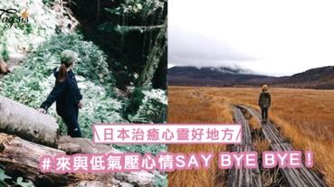 傷心出走之旅!5個日本治癒心靈好地方,來與低氣壓心情SAY BYE BYE!