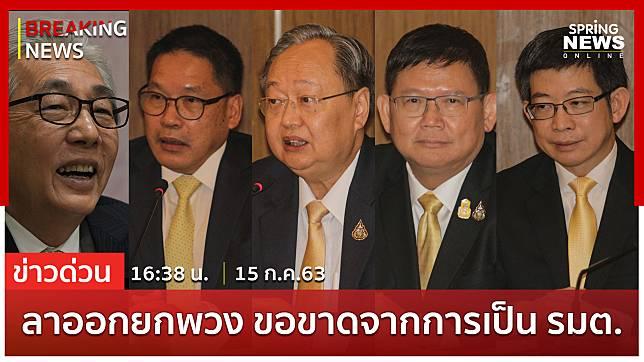 Breaking News : สมคิด พร้อม 4 กุมาร แจ้งขอลาออกจากความเป็นรัฐมนตรี