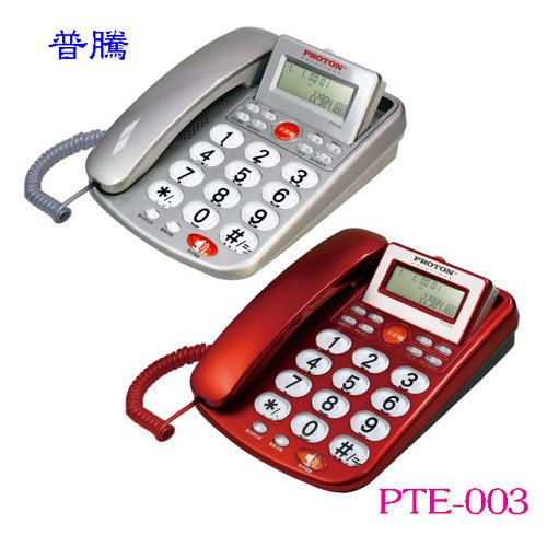 普騰來電顯示電話 PTE-003 (兩色)◆具鬧鐘功能,具計算機功能 ☆6期0利率↘☆