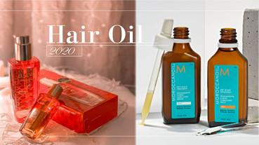 護髮油必買懶人包!2020 五款「平價護髮油」推薦,終結毛躁爛髮質,跟稻草髮說掰掰!