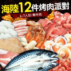 築地一番鮮-中秋烤肉海陸12件派對(約6-7人 無牛肉)