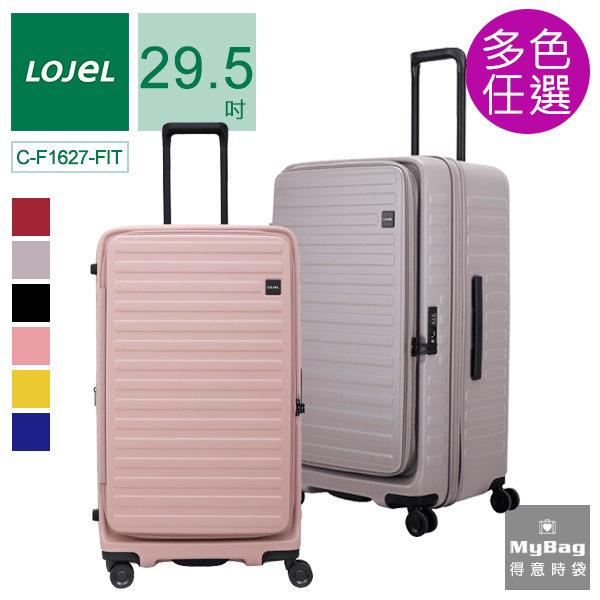 CUBO 前開式可擴充行李箱 雙齒防盜拉鍊 日本設計高品質油封輪 時尚胖胖箱