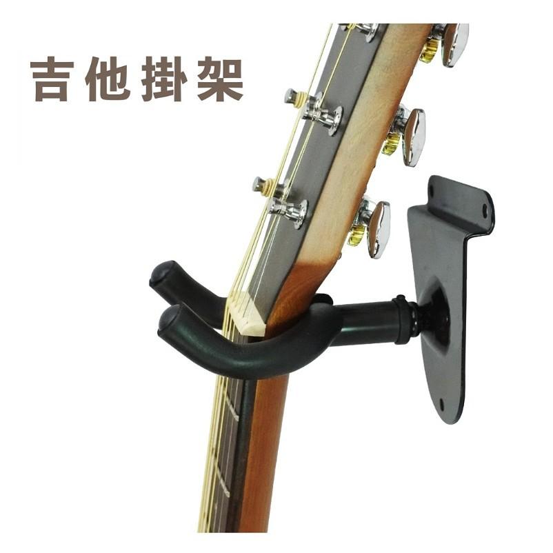 吉他掛架 槽板 掛架 吉他架 吊鉤 溝槽板 短版 吉他壁掛架 可調整方向 - 【黃石樂器】