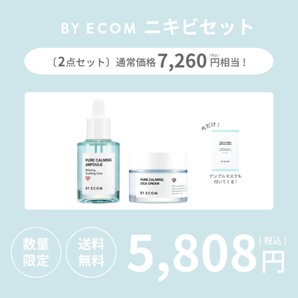 【BY ECOM初回限定20%OFF】ニキビレスセット(lacore限定)