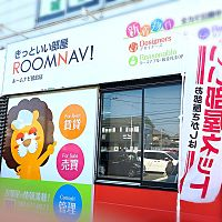 ROOMNAVI徳島店