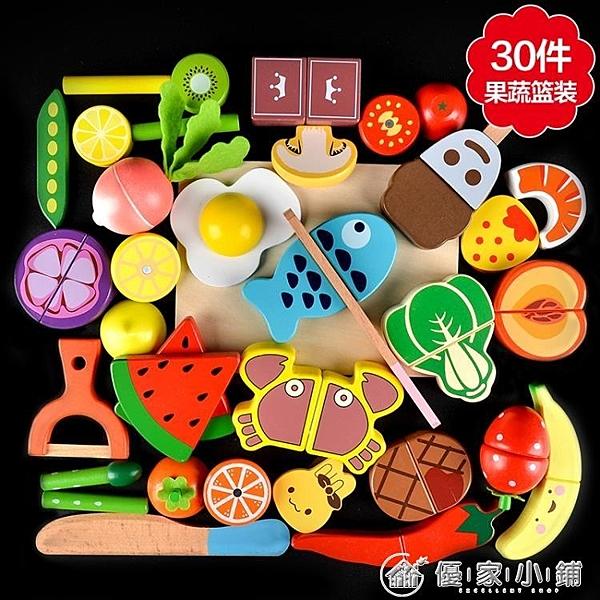 依旺切水果兒童玩具木制磁性水果蔬菜切切樂男女孩過家家廚房玩具最低價YXS 優家小鋪