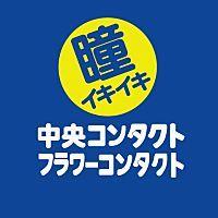 中央コンタクトイオンモールいわき小名浜店