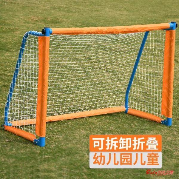 小足球門室內三人製兒童可摺疊便攜式小學生比賽家用戶外足球門框