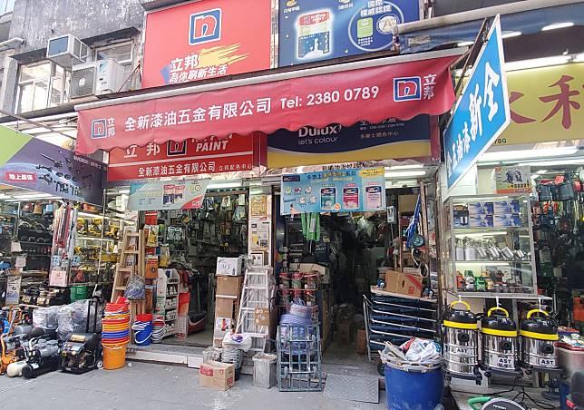 新填地街五金店鋪。