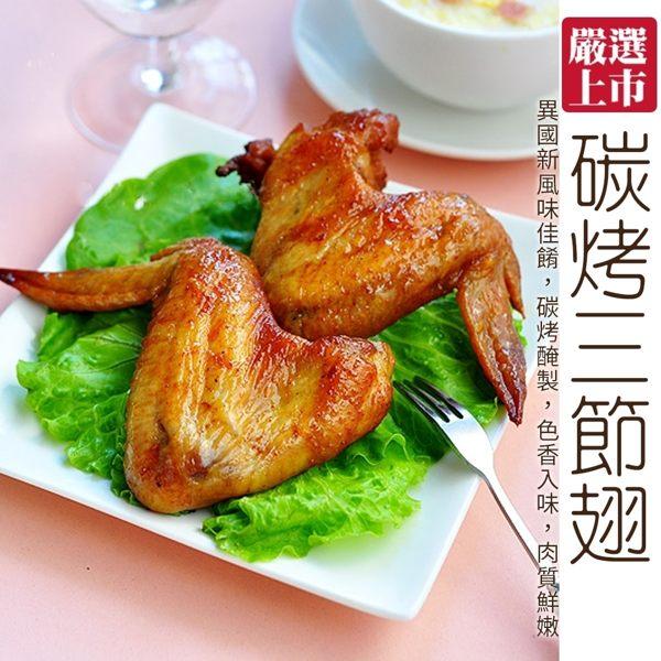 單隻31元起海肉管家-全省免運燒烤檸檬三節雞翅X1包(770g±10%/包 每包約10隻)