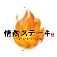 情熱ステーキ 美原店