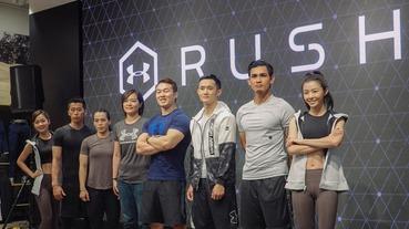官方新聞 / UNDER ARMOUR RUSH 創新科技問世 礦物纖維布料助你突破 1% 的臨界點