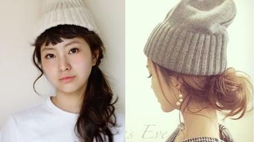 天下沒有不適合毛帽的臉型!3款可愛女孩的毛帽髮型讓你完美無缺