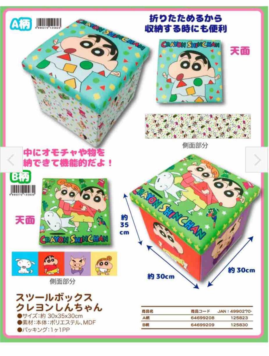 """收納椅凳盒""""蠟筆小新"""" 日本製 可愛 可當椅子跟收納盒"""