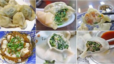 台北推薦好吃的水餃-懶人包