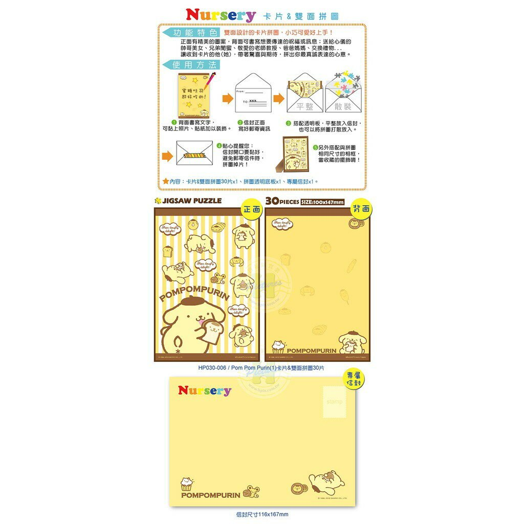 百耘圖 006 Pom Pom Purin(1)卡片&雙面拼圖30片
