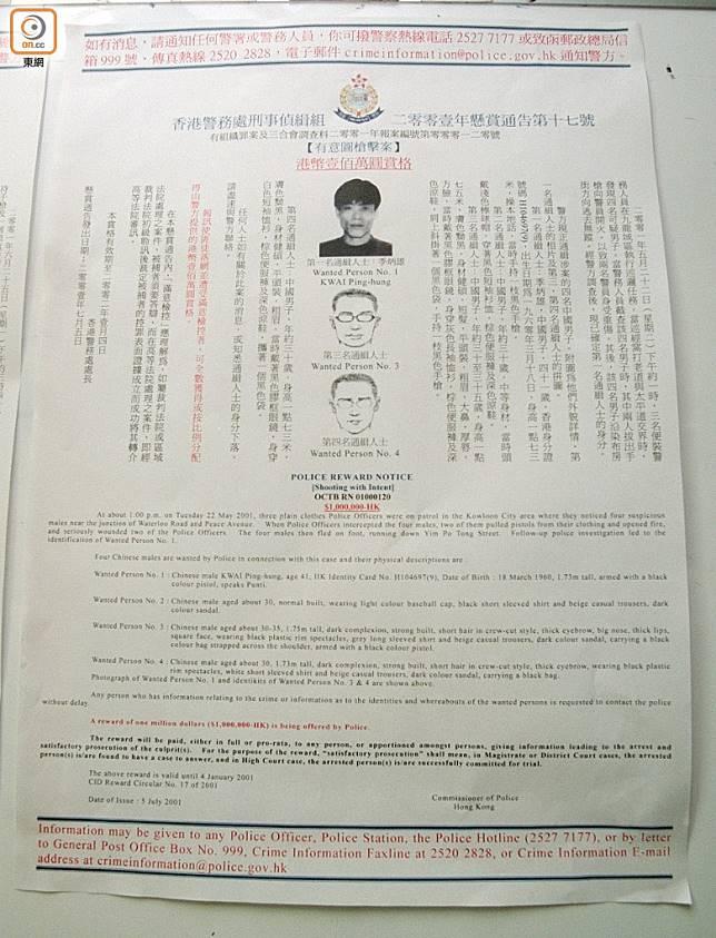 警方曾懸紅200萬港元緝捕季炳雄,打破當時懸紅紀錄。
