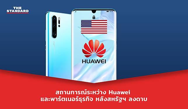 สถานการณ์ระหว่าง Huawei และพาร์ตเนอร์ธุรกิจ หลังสหรัฐฯ ลงดาบ