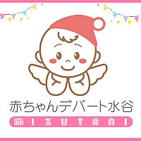 赤ちゃんデパート水谷 松阪店
