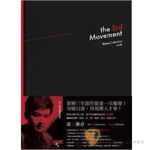 內含《第三樂章》專輯精采曲目及原聲伴奏CD,並內附《第三樂章》台北 國家音樂廳演奏會實況寫真照。