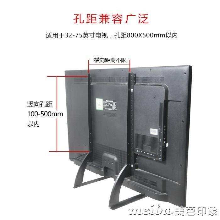 液晶電視腳架坐架萬能底座支架通用款小米樂視秋普海信酷開三星qm 《YOGO》