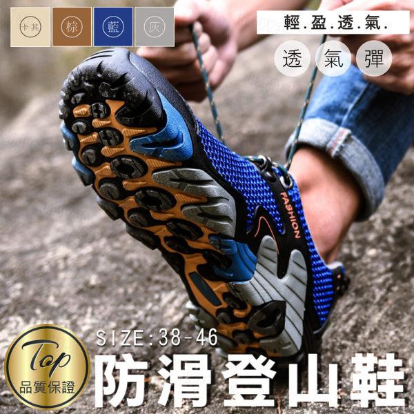 運動休閒鞋網布透氣舒適登山鞋大尺碼戶外休閒鞋耐磨底男鞋-藍/灰/卡其/咖啡38-46【AAA6112】預購