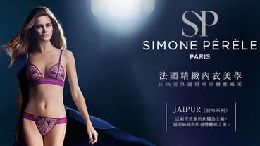 Simone Pérèle法國精緻內衣美學_由內而外展現時尚優雅風采