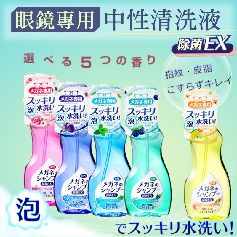 【SOFT99】眼鏡清洗液-超除菌型(5種香味任選)