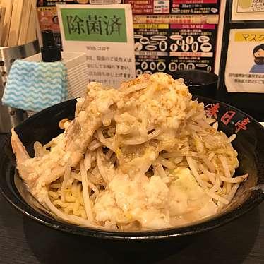 油そば 春日亭 西新宿店のundefinedに実際訪問訪問したユーザーunknownさんが新しく投稿した新着口コミの写真