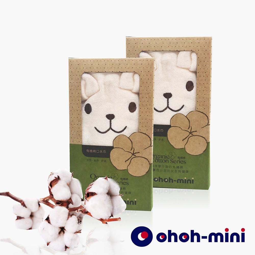 有機棉小熊口水巾 安撫巾 一盒2入 ohohmini歐歐咪妮