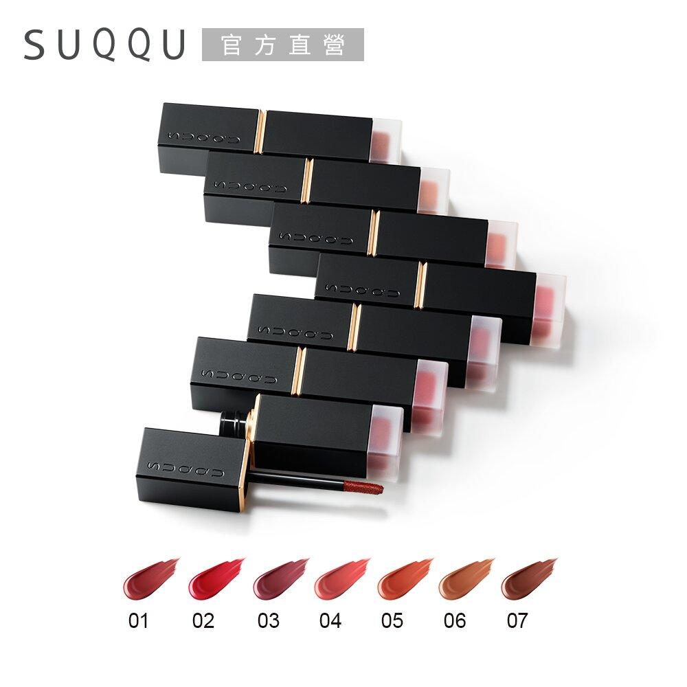 SUQQU 晶采柔艷唇釉(霧光) 6.6g(7色任選)