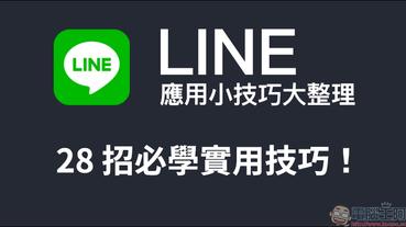 LINE 應用小技巧大整理 : 28 招必學實用技巧,看完這篇搖身一變成為 LINE 達人!