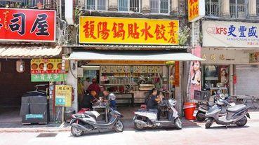 【台北美食】馥陽鍋貼水餃專賣店-寧夏夜市裡面的超人氣店家