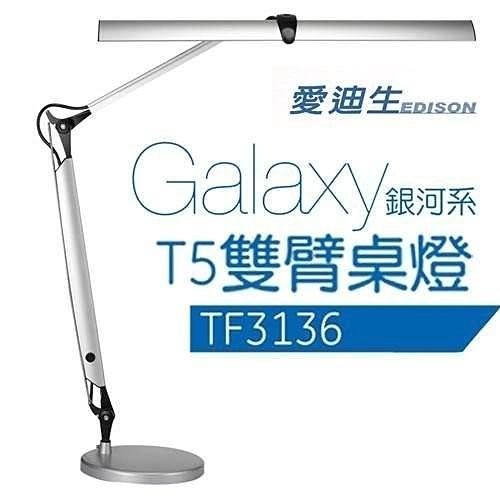愛迪生 Galaxy 銀河2代 T5 14W 雙臂檯燈 TF3136