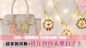 日本一番賞推出《百變小櫻》飾品!超美的吊飾~搭在包包太夢幻了~
