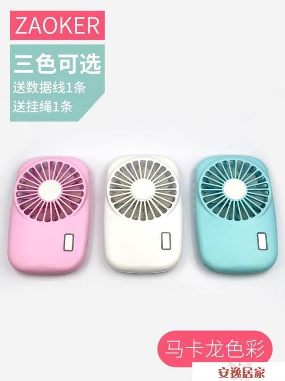 usb風扇 相機小風扇usb迷你靜音空調電風扇充電微型手持手