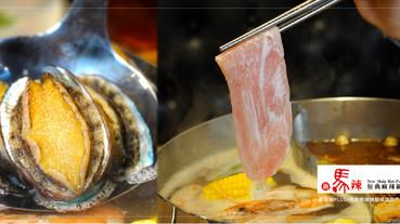 竟然有鮑魚吃到飽!新馬辣PLUS+吃到飽麻辣鍋插旗西門町,超狂海鮮、肉品、餐酒任你吃