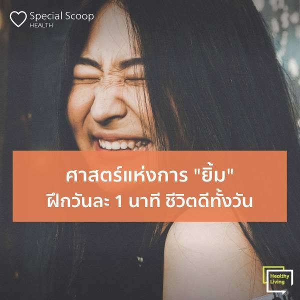 Special-Scoop_thumnail.jpg