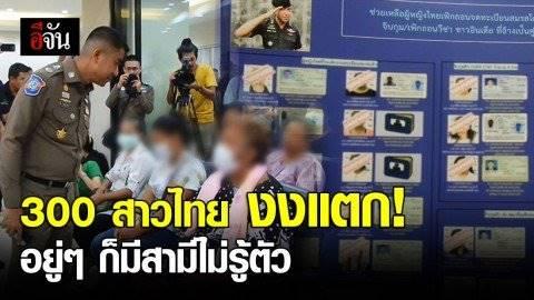 300 สาวไทย งงแตก อยู่ๆ ก็มีสามีไม่รู้ตัว