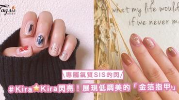 在枯燥乏味的冬天,展現低調美的「金箔指甲」〜Kira♡Kira般可愛閃亮!