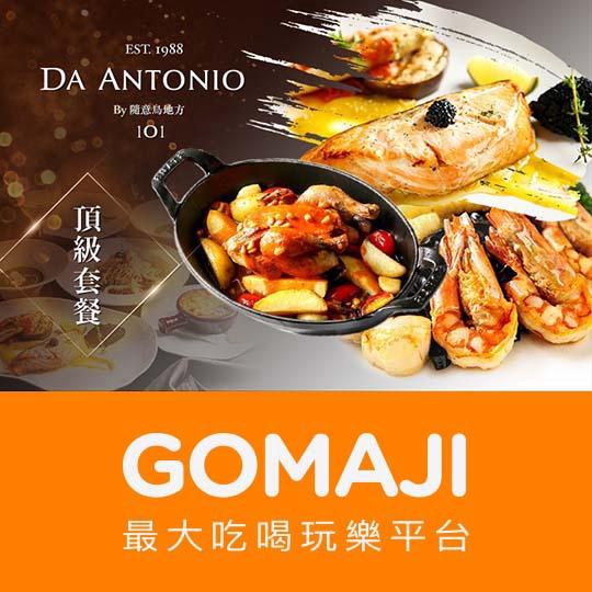 台北【DA ANTONIO by 隨意鳥地方】DA ANTONIO單人頂級套餐