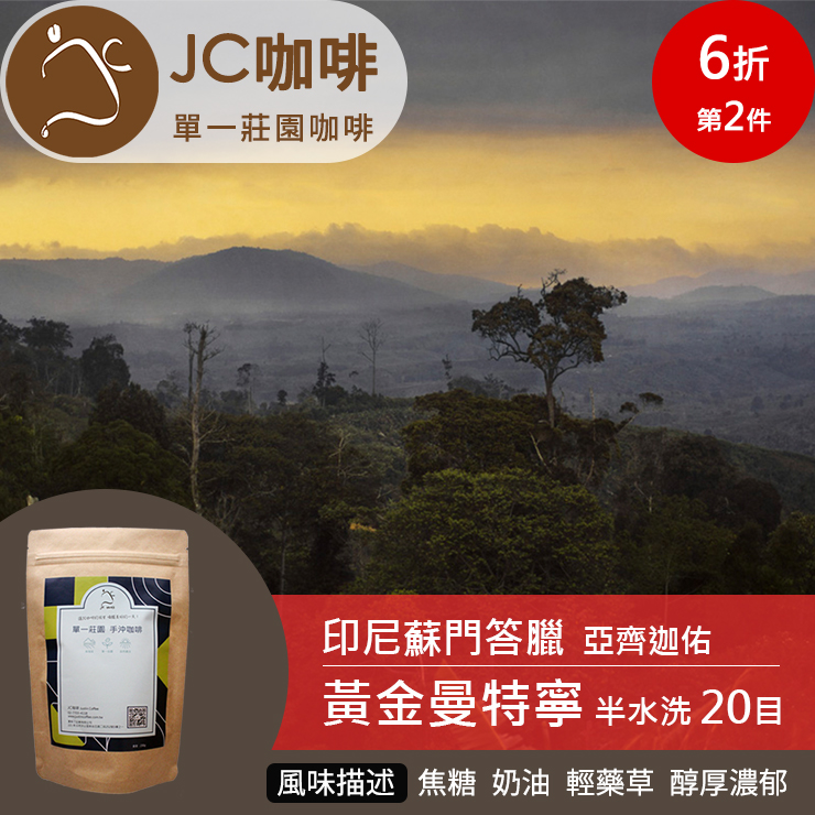 JC咖啡 半磅豆▶印尼蘇門答臘 超級迦佑黃金曼特寧 20目 ★送-莊園濾掛1入