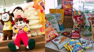 全台唯一的零食主題樂園來啦!國際零食展幸福開賣!