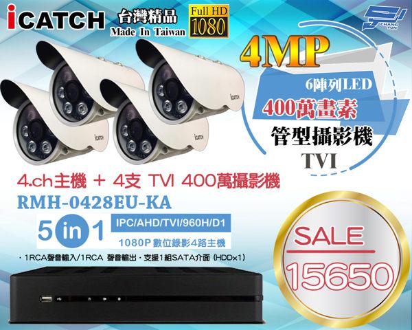 1080P AHD 4路網路型監控主機 五合一 n+ n4MP TVI 高解析攝影機 400萬畫素